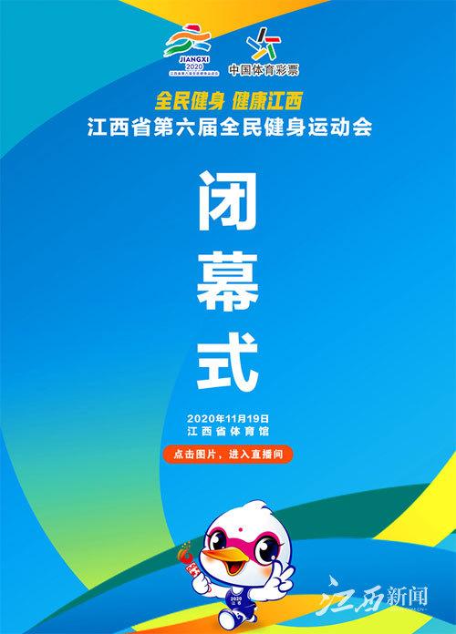 """江西省第六届全民健身运动会今举办""""云""""闭幕式暨颁奖仪式"""