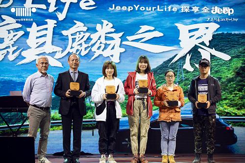 "2020 Jeep Life麒麟盛会 演绎""不是所有SUV都叫Jeep"""