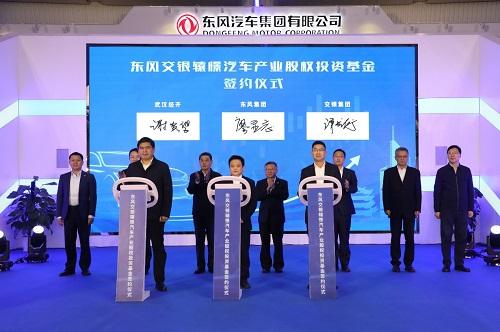 东风集团携手交通银行 首支汽车产业股权投资基金签约落地