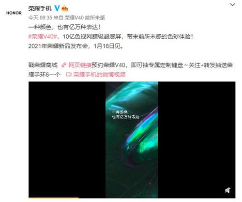 前所未感的视觉体验 荣耀V40将搭载十亿色视网膜级超感屏