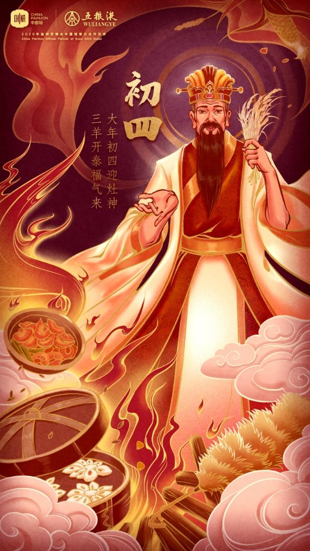 以和美敬团圆 这个春节和家人共饮五粮佳酿吧