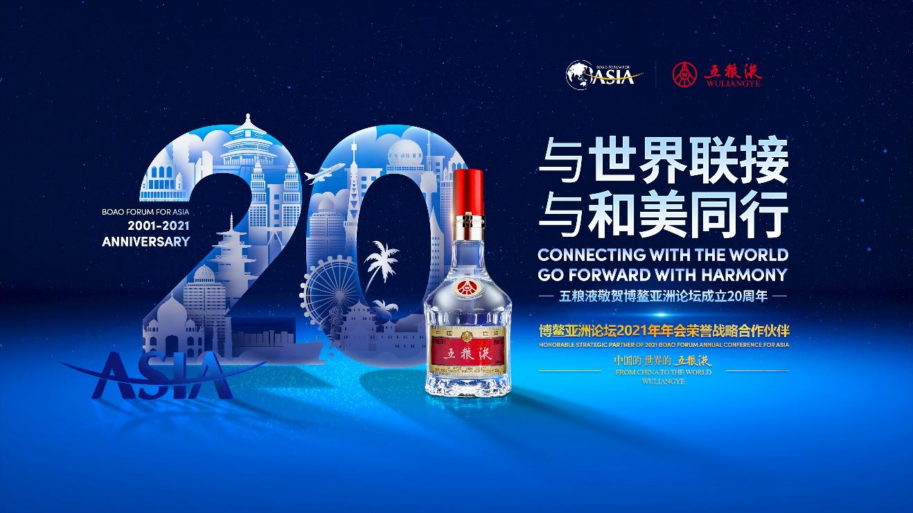 五粮液将亮相2021年博鳌亚洲论坛,持续助力中国白酒文化飘香世界