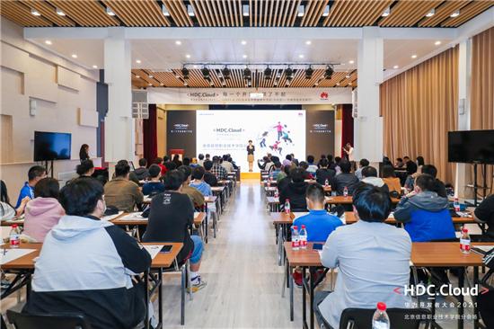 HDC.Cloud 2021北京信息职业技术学院分会场圆满落幕,共筑鲲鹏繁荣生态