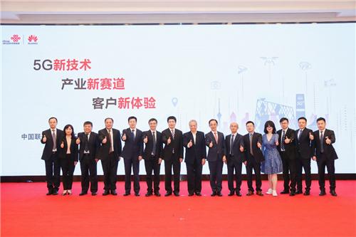 中国联通和华为召开5G-Advanced技术联合创新发布会,共推5G产业演进