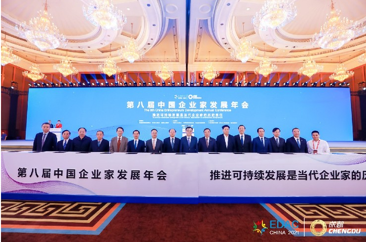 """五粮液亮相第八届中国企业家发展年会 赋能可持续发展"""""""