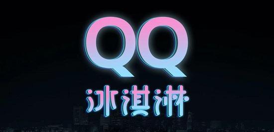 """QQ冰淇淋 iCar生态送出的""""快乐大玩具"""""""