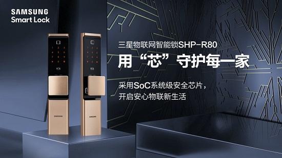"""三星智能锁SHP-R80正式上市 用""""芯""""守护每一家"""
