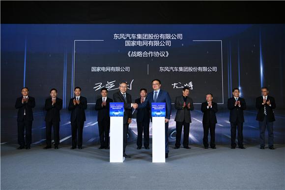 6. 东风汽车集团股份有限公司与国家电网有限公司战略合作协议签约仪式.jpg