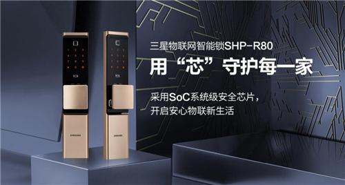 """开启安心物联""""芯""""生活 三星智能锁SHP-R80现已上市"""