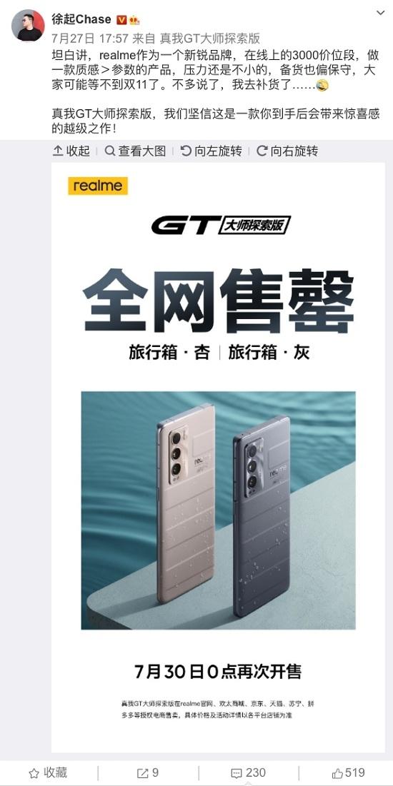 真我GT 大师探索版卖脱销,realme推出的这款新品为何这么抢手?