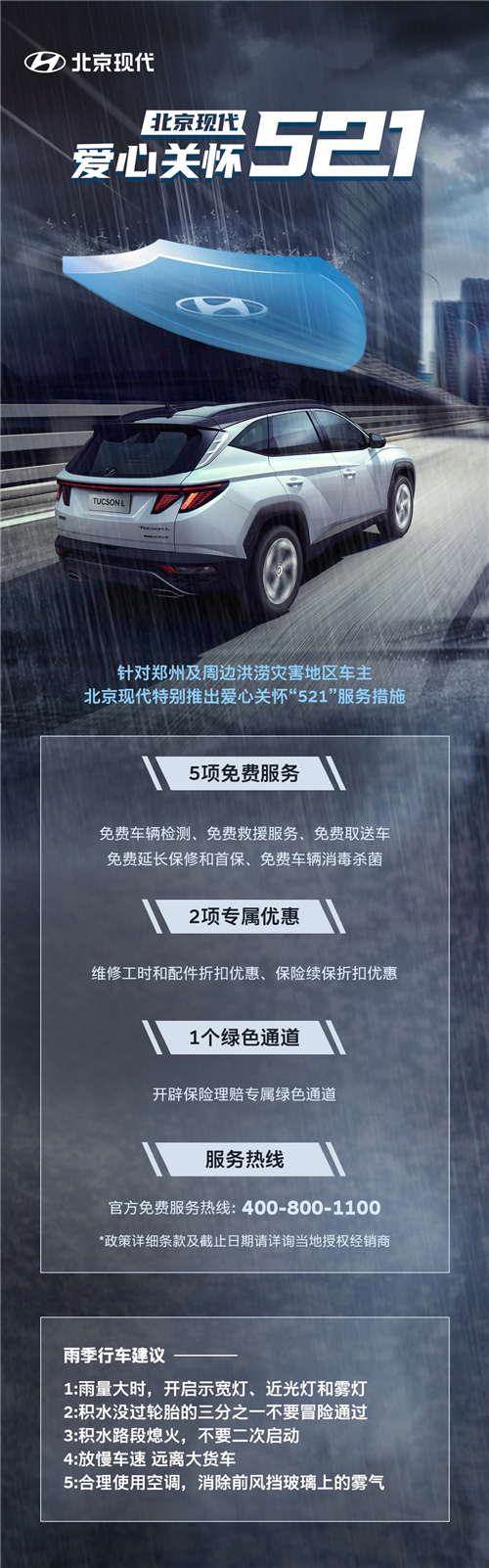 """心系郑州,风雨同行!北京现代爱心关怀""""521""""服务措施启动"""