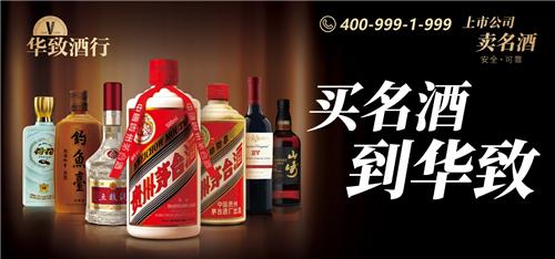 华致酒行2021半年财报:持续提升品牌生产力,实现营收净利润双增