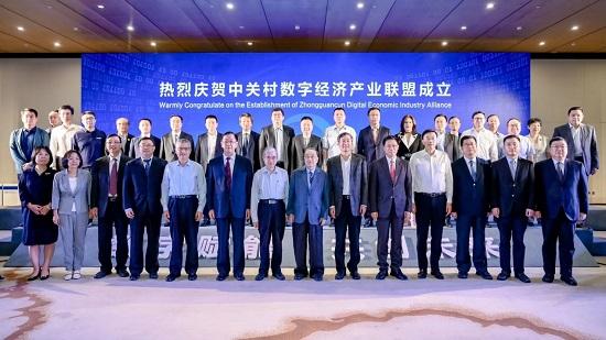 """华为参加""""2021数字经济产业大会暨北京国企数字化转型研讨会"""""""