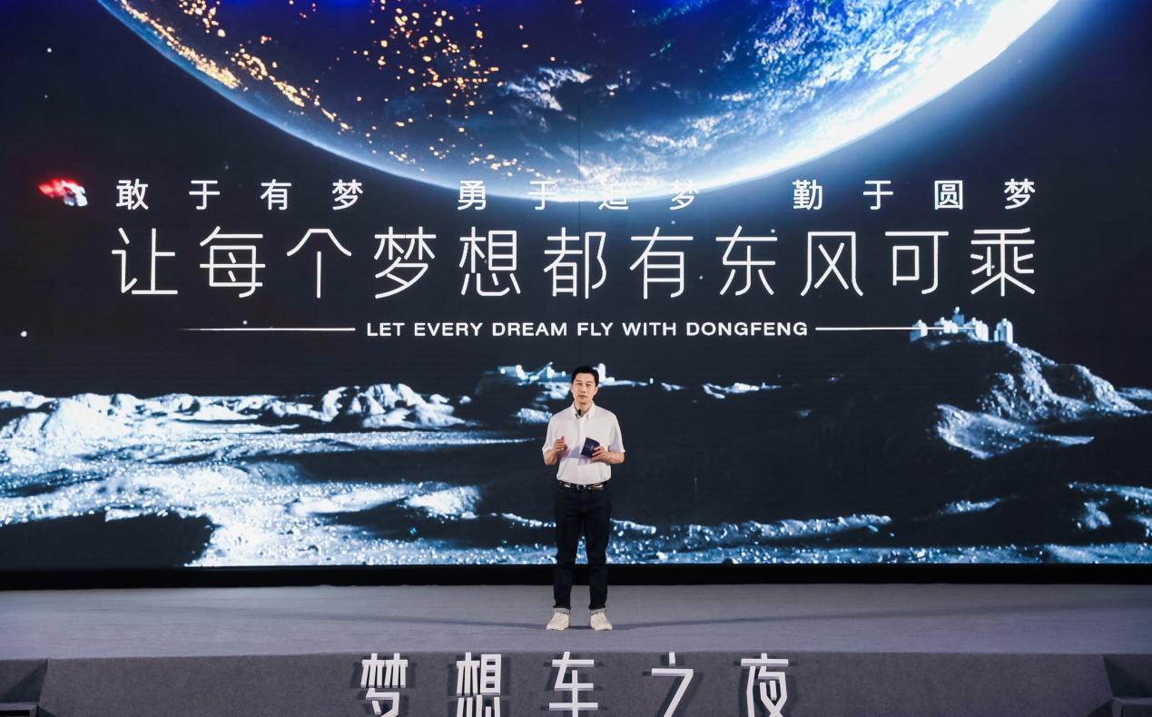 """推动责任升级 助力梦想进阶 东风公司发布""""逐梦之星""""计划"""