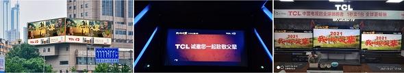 TCL好戏不断 携手《我和我的父辈》燃爆国庆