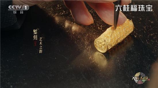 六桂福携手大国品牌,匠心演绎国创珠宝